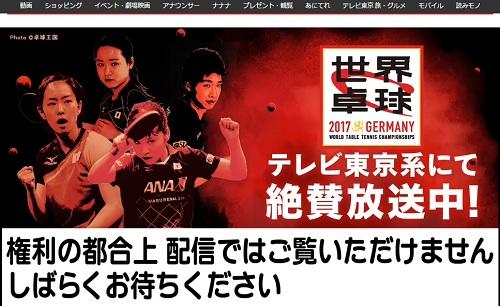 世界卓球2017 ドイツ、デュッセルドルフ大会 テレビ東京 権利の都合上配信ではご覧いただけません