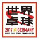 世界卓球2017 ドイツ、デュッセルドルフ大会