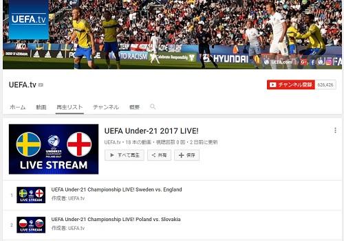 2017年UEFA U-21欧州選手権ポーランド大会 ネットのライブストリーミングで無料視聴するには? UEFA.tvチャンネル Youtubeの再生リスト