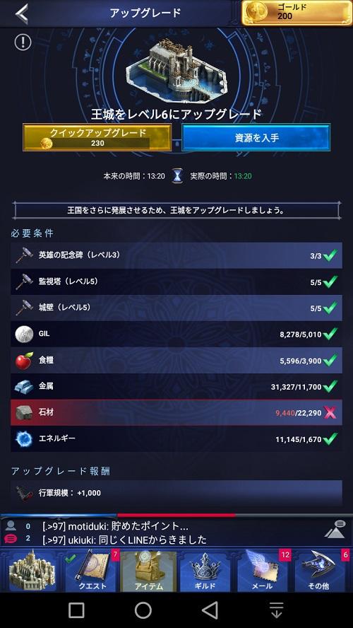 LINEポイントの貯め方。FF15 新たなる王国 王城レベル10達成のために 王城レベル6のアップグレード条件