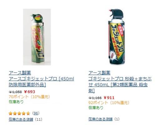ゴキジェットプロの値段 ヨドバシカメラ01