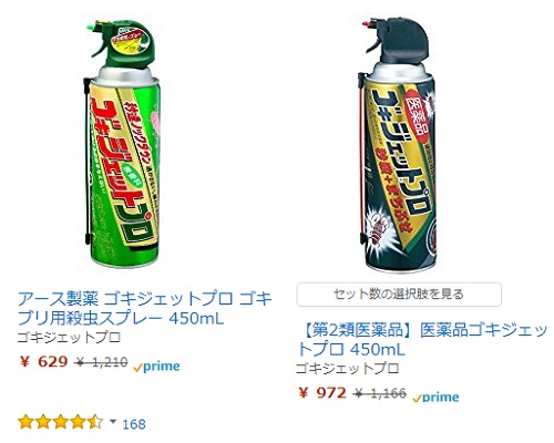 ゴキジェットプロの値段 Amazon01