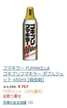 ゴキブリフマキラーダブルジェットの値段 ヨドバシカメラ