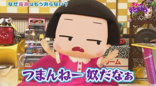 NHK 第2弾 「チコちゃんに叱られる!」 つまんねー奴だなぁ