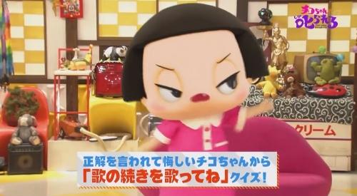 NHK 第2弾 「チコちゃんに叱られる!」「歌の続きを歌ってね」クイズ
