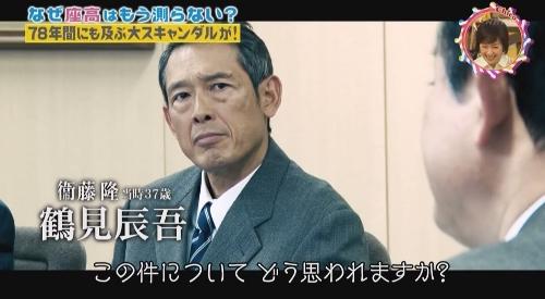NHK 第2弾 「チコちゃんに叱られる!」衛藤隆さん役の鶴見辰吾さん