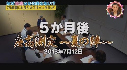 NHK 第2弾 「チコちゃんに叱られる!」 座高測定 夏の陣