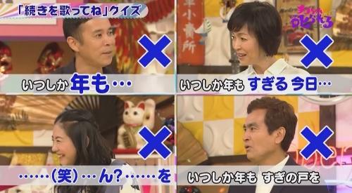 NHK 第2弾 「チコちゃんに叱られる!」 続きを歌ってねクイズ