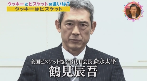 NHK 第2弾 「チコちゃんに叱られる!」鶴見辰吾さん