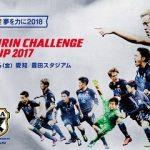 キリンチャレンジカップ2017 vsニュージーランド代表