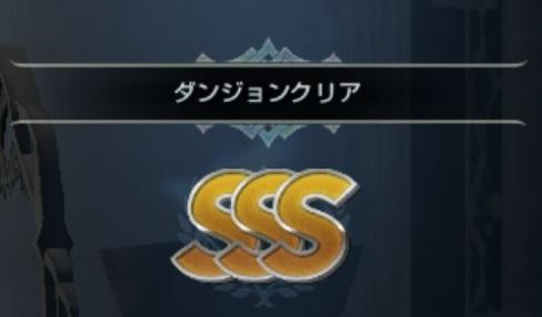 装備ダンジョン 最高評価「SSS」獲得の攻略方法