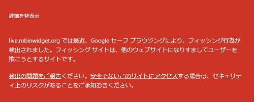 Chrome セキュリティエラー詳細 安全ではないこのサイトにアクセス