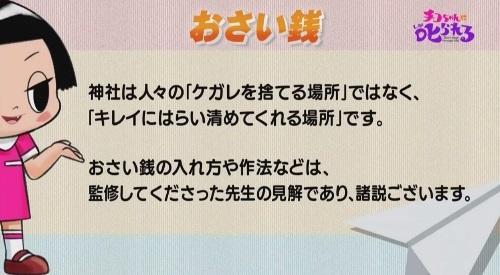 NHK 第3弾「チコちゃんに叱られる!」2017年12月27日 おさい銭の意味について諸説あります