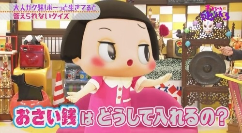 NHK 第3弾「チコちゃんに叱られる!」2017年12月27日 おさい銭はどうして入れるの?