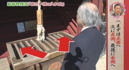 NHK 第3弾「チコちゃんに叱られる!」2017年12月27日 おさい銭は3回に分ける