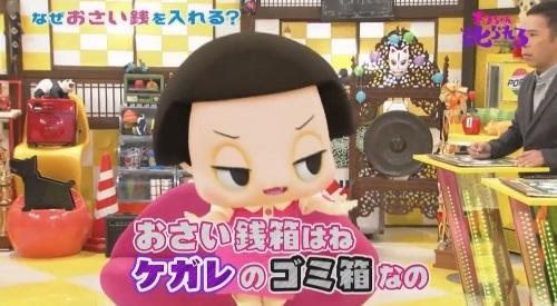 NHK 第3弾「チコちゃんに叱られる!」2017年12月27日 おさい銭箱はケガレのゴミ箱