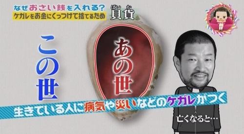 NHK 第3弾「チコちゃんに叱られる!」2017年12月27日 チコちゃん役の声優がさりげなく登場