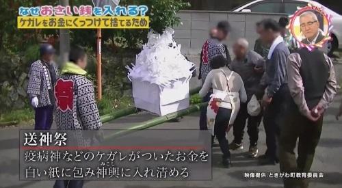 NHK 第3弾「チコちゃんに叱られる!」2017年12月27日 埼玉県比企郡 送神祭