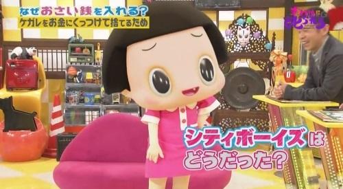 NHK 第3弾「チコちゃんに叱られる!」2017年12月27日 大竹まことさんに対して「シティボーイズ」呼ばわり