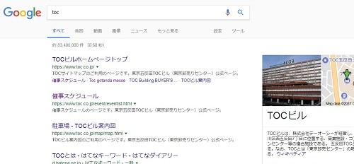 tocのグーグル検索結果