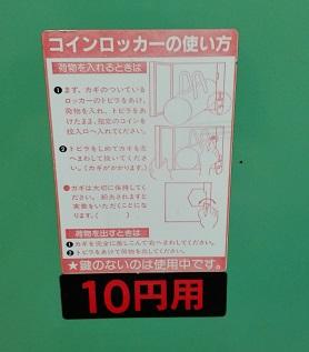 呉市スポーツ会館 コインロッカー10円
