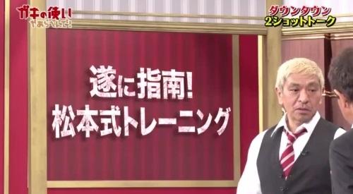 ガキの使い ダウンタウン松本人志の松本式トレーニング指南