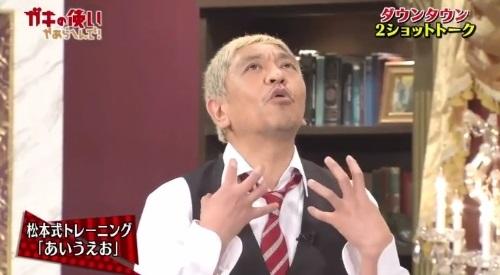ガキの使い ダウンタウン松本人志の松本式トレーニング あいうで止まると気持ち悪い
