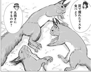 ゴールデンカムイ 1巻 リス02
