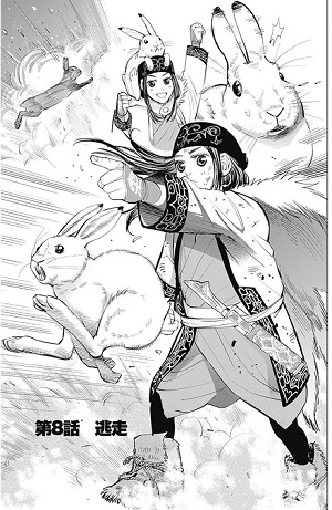 ゴールデンカムイ 2巻 ウサギ01