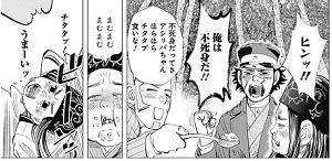 ゴールデンカムイ 3巻 酔っぱらったアシㇼパさんのヒンッ!