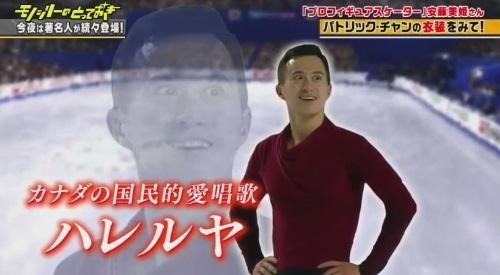 フジテレビ「モノシリーのとっておき」フィギュア 安藤美姫 パトリック・チャンのハレルヤ