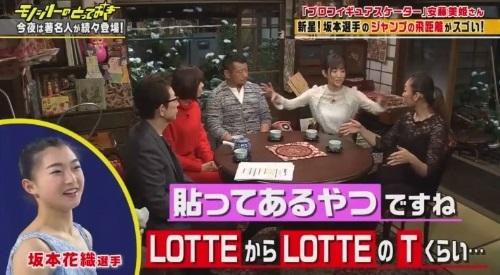 フジテレビ「モノシリーのとっておき」フィギュア 安藤美姫 LOTTEからLOTTE