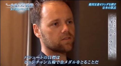 日本女子団体パシュート NHK 日本代表コーチ ヨハン・デ・ヴィッド