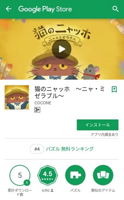 猫のニャッホ LINEポイントゲットのための攻略まとめ アプリストアページ