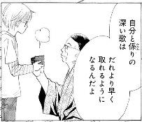 ちはやふる 第1巻 原田先生 名前と係り