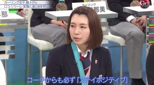 カーリング女子の銅メダル獲得の裏側 「Get Sports」 本橋麻里 ステイポジティブ