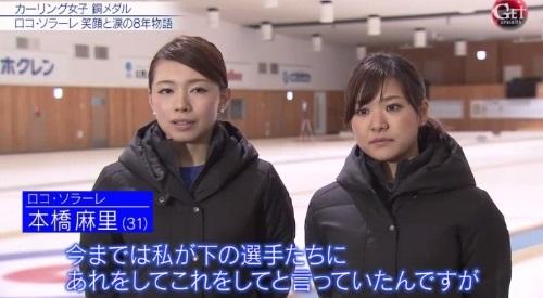カーリング女子の銅メダル獲得の裏側 「Get Sports」 LS北見 本橋麻里 吉田知那美