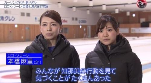 カーリング女子の銅メダル獲得の裏側 「Get Sports」 LS北見 本橋麻里 吉田知那美02