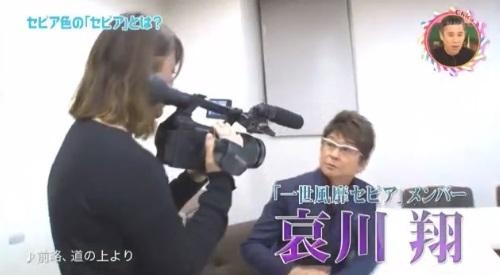 チコちゃんに叱られる! 哀川翔さん