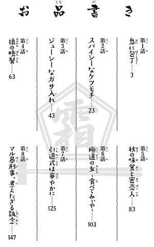 ドラマ 「紺田照の合法レシピ」 漫画原作 第1巻 目次 お品書き