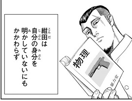ドラマ 「紺田照の合法レシピ」 漫画原作 第1話 物理の教科書 暴力堂