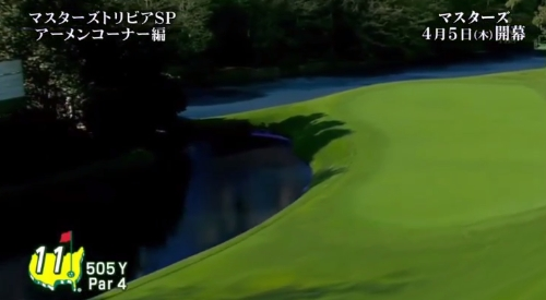 マスターズ アーメンコーナーの意味や由来 グリーン左の池