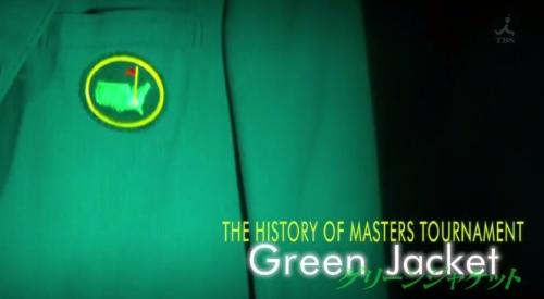 マスターズ グリーンジャケット
