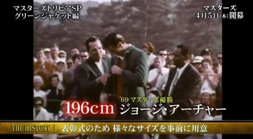 1969年のマスターズチャンピオン ジョージ・アーチャー グリーンジャケット