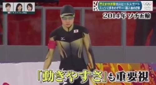 平昌オリンピック スピードスケート 新型スーツの開発秘話 ソチでは動きやすさも重視