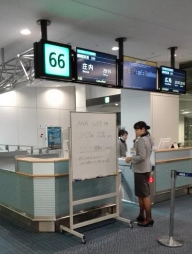 広島空港リムジンバスに遅延で乗り遅れそうな時やっておくべきこと