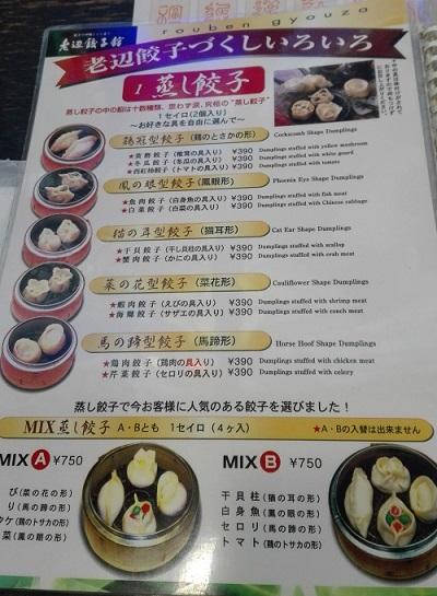 新宿「老辺餃子館 新宿本店」 メニュー 蒸し餃子