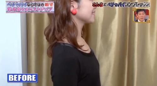 鈴木奈々 バストアップ画像 ビフォー