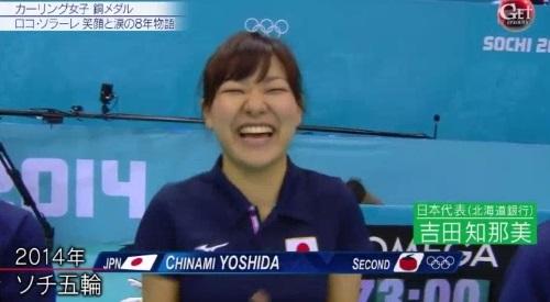 2014年 ソチオリンピック カーリング女子日本代表 吉田知那美の笑顔 北海道銀行