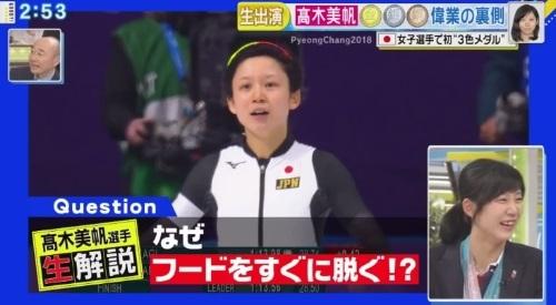 27日放送のフジテレビ系「直撃LIVE グッディ!」 高木美帆のセルフ解説 モジモジくんはいや?